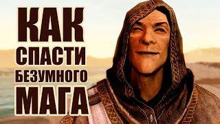 Skyrim - КАК СПАСТИ БЕЗУМНОГО МАГА С МОРРОВИНДА!