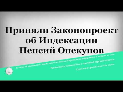 Приняли Законопроект об Индексации Пенсий Опекунов