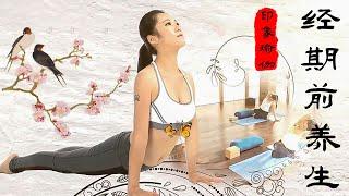《印想瑜伽 》第二十五集: 经期前养生瑜伽 by 中华美食栏目官方频道