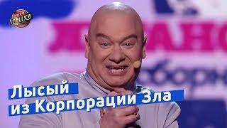 Лысый из Корпорации Зла  - Подборка приколов с Кошевым | Лига Смеха 2018 Лучшее