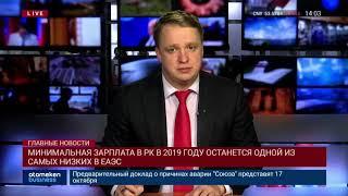Новости Казахстана. Выпуск от 15.10.2018