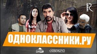 Одноклассники.ру | Odnoklassniki.ru (узбекфильм на русском языке)