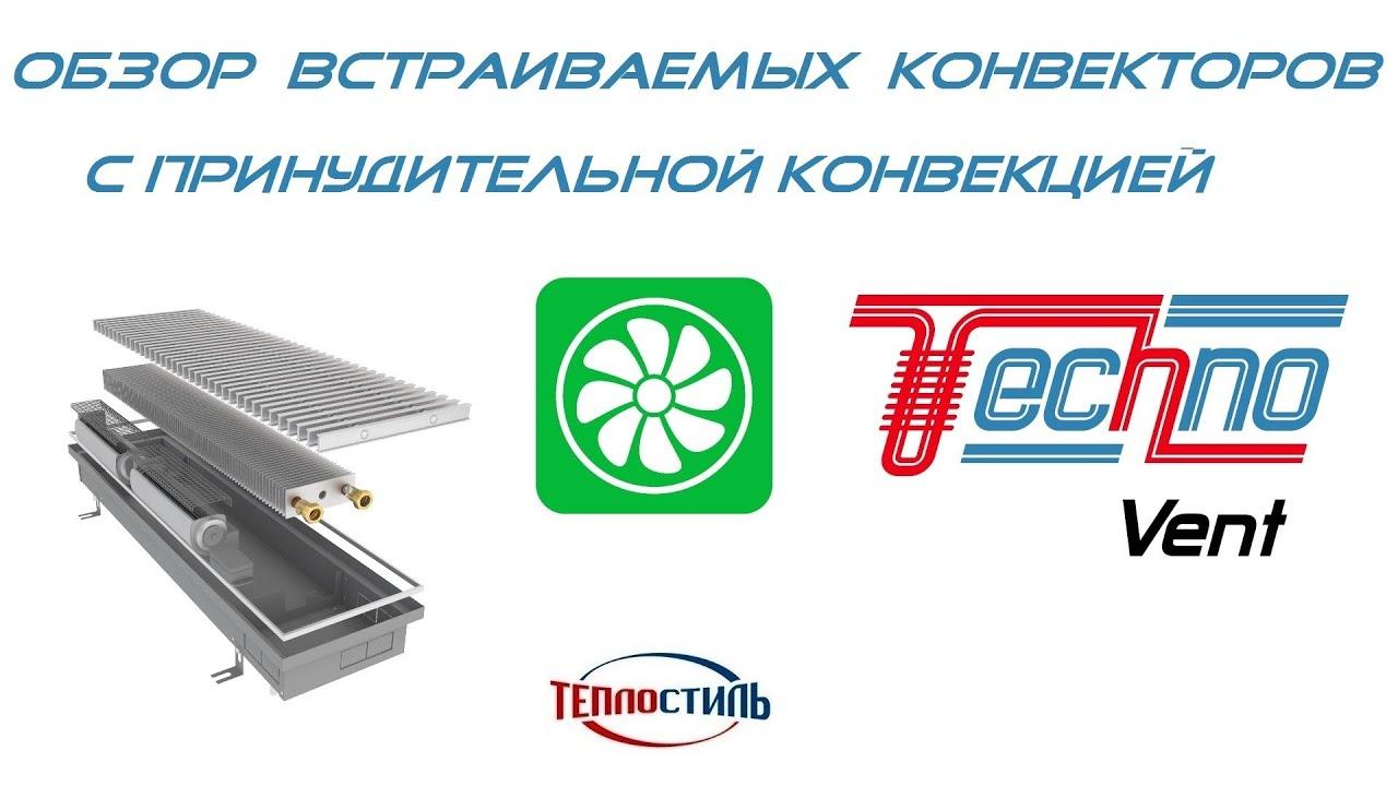 Видеообзор внутрипольных конвекторов TECHNO VENT, с принудительной конвекцией.
