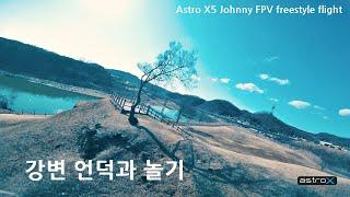 Astro X5 johnny FPV edition | 강변 언덕과 드론으로 놀기 riverside freestyle flight