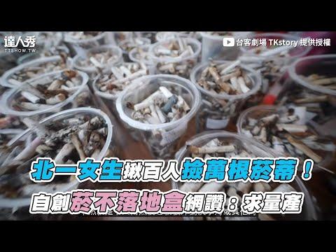 北一女生發起百人撿煙蒂垃圾的活動
