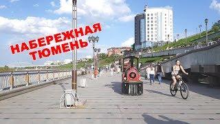 По набережной Тюмени: три километра за 1,5 минуты