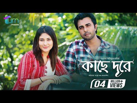 Download Kache Dure   কাছে দূরে    Apurba   Mehazabien   Bangla New Natok 2019 HD Mp4 3GP Video and MP3