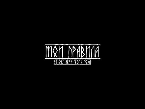 Миша Маваши - Мои правила