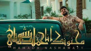 حمادة نشواتي مجنونك انا Hamada Nashawaty majnunk ana[ Official Music Video تحميل MP3