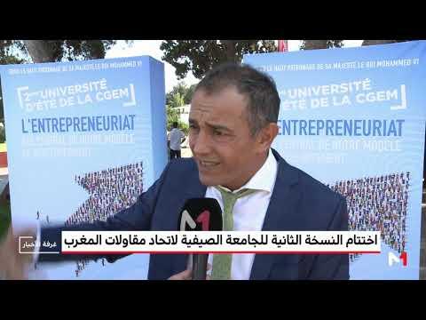 العرب اليوم - شاهد: اختتام النسخة الثانية للجامعة الصيفية لاتحاد مقاولات المغرب