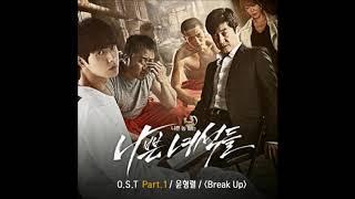 Break Up - 윤형렬(Yoon Hyung Ryul) [나쁜 녀석들 | Bad Guys OST] Part. 01 (2014)