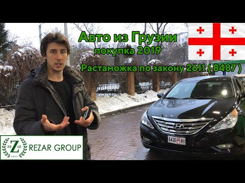 Покупка Авто из Грузии 2019 с растаможкой под ключ фото
