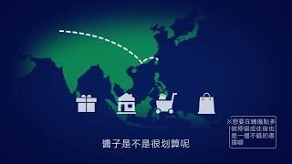 Webticket小學堂 — 分段購買的亞洲轉機篇