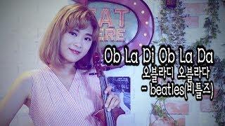 Ob-la-di Ob-la-da - 조아람 전자바이올린(Jo A Ram violin cover)