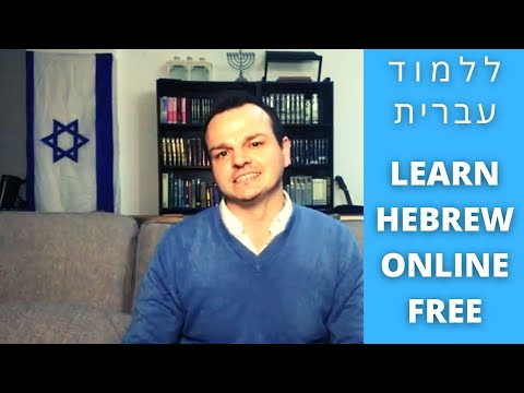 How To LEARN HEBREW ONLINE For FREE