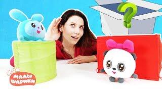 Мои Малышарики  - Кто спрятался в коробке? Развивающий мультик. Малышарики игрушки