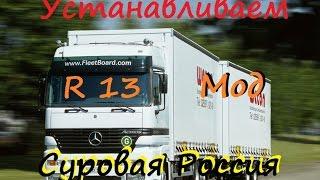 Как установить мод Суровая Россия r13   ( ETS2 )