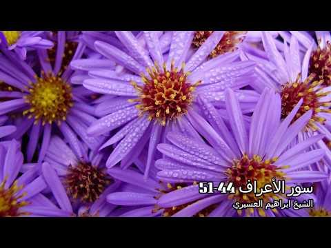 Most Amazing Quran Recitation(Sura Al-A'raf 51-56) - игровое