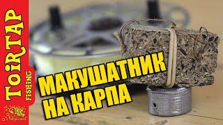 МАКУШАТНИК на КАРПА!  Совет начинающим !!! Дедовский монтаж макушатник!!!