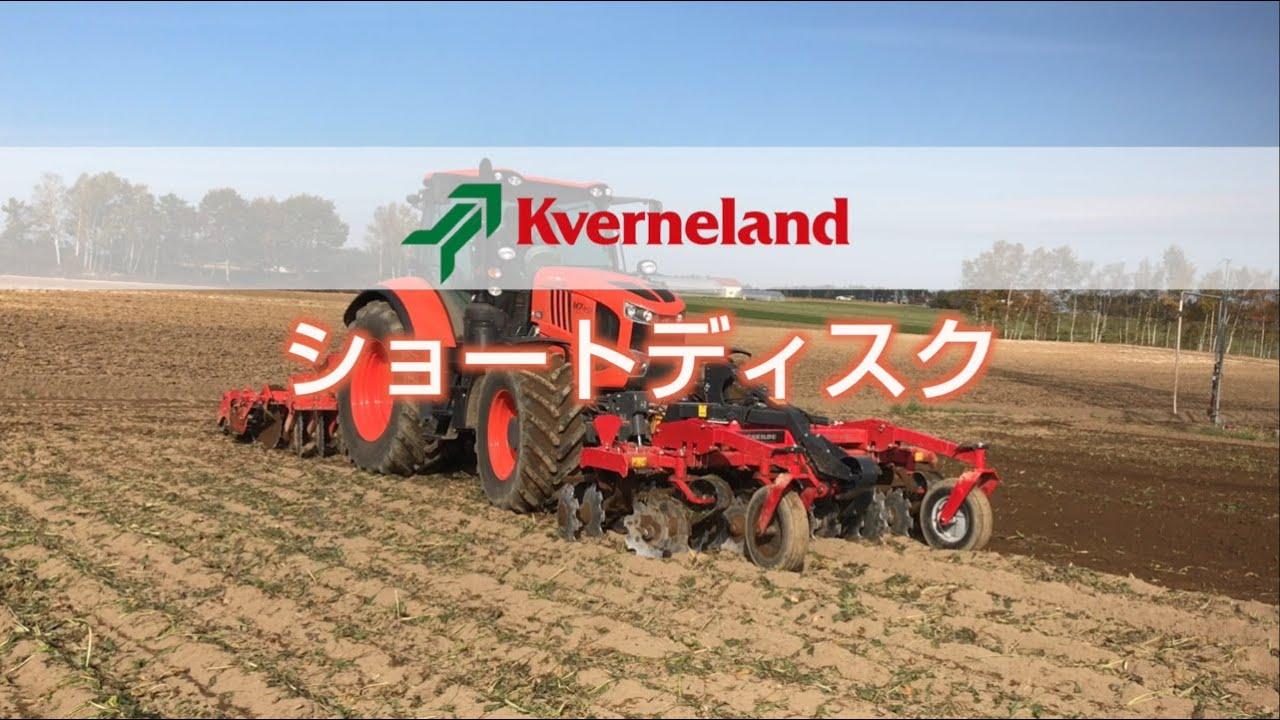 Kverneland ショートディスク
