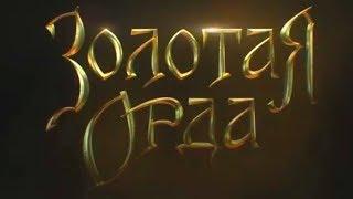 Золотая Орда || Музыкальный ролик