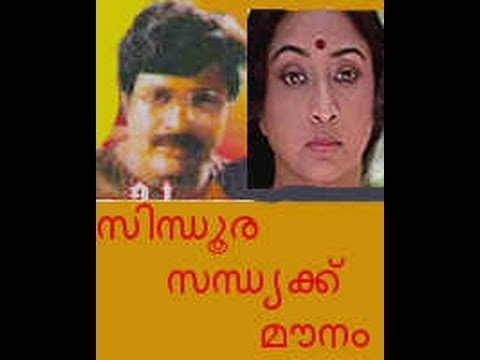 Sindoora Sandhyakku Mounam - 1982 Malayalam Movie | Lakhsmi | Madhavi | Mohanlal | Online Hit Movies