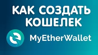 Как создать кошелек myetherwallet для эфира и токенов. Советы по безопасности кошелька