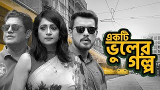 Ekti Vuler Golpo | Tania Ahmed, Irfan Sazzad | Telefilm | New Bangla Natok | Maasranga Tv | 2019