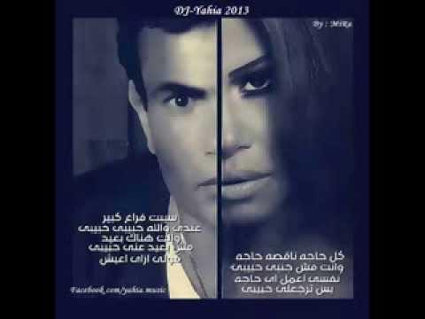 Sherien Masha3er New Arrange DJ-Yahia شيرين - مشاعر - توزيع جديد