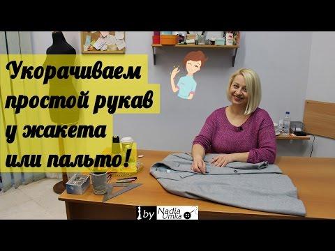 Как укоротить простой рукав у жакета или пальто! by Nadia Umka!