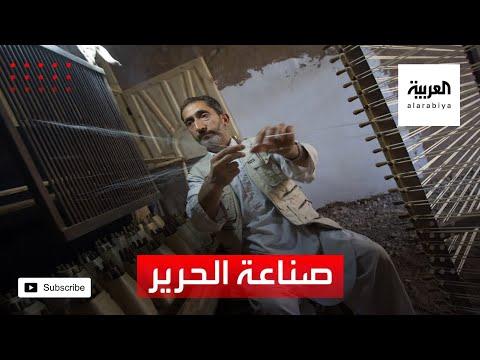 العرب اليوم - شاهد: صناعة الحرير في
