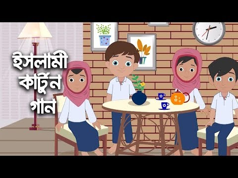 Bismillah | বিসমিল্লাহ্ | ইসলামী কার্টুন গান | Bangla Islamic Cartoon Song
