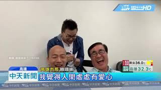 20190619中天新聞 韓國瑜直播獲50萬捐款 霸氣全捐作公益