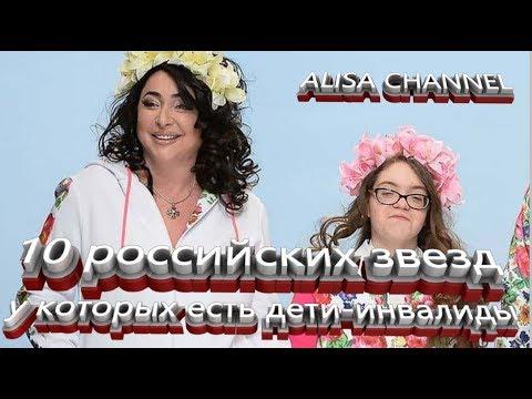 10 российских звезд, у которых есть дети инвалиды