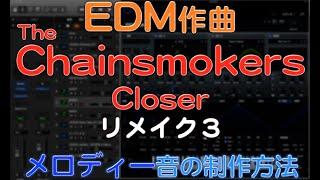 EDM作曲 The Chainsmokers(チェインスモーカーズ) Closer リメイク3 メロディー音の制作方法