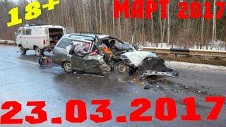 Новая Подборка Аварий и ДТП 18+ Март 2017    Кучеряво Едем