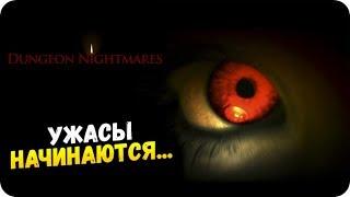 ПОЖАЛУЙСТА, РАЗБУДИ МЕНЯ БЛ*ТЬ-Dungeon Nightmares II: The Memory