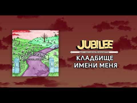 Jubilee Кладбище имени меня