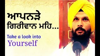 Take a look into Yourself | Gurbni Katha Vichar | Gurvinder Singh Rattak