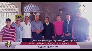 الأخبار - مداخلة سفير مصر بسلطنة عمان ( محمد غنيم ) بشأن الاستفتاء على التعديلات الدستورية