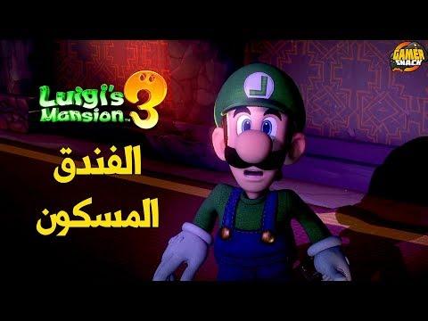 Luigi's Mansion 3 ???? تجربتنا الحصرية للعبة