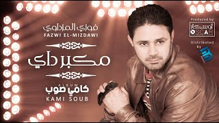 تحميل اغاني Fazwi El-Mizdawi - Makbir Daya فوزي المزداوي - مكبر داي MP3