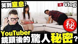 【Vlog】笑到窒息😂鏡頭後YouTuber的驚人秘密㊙️ w/ Billy Anson Saya 蔥蔥 CS Production