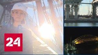 Автодорожную арку Крымского моста устанавливают третий день - Россия 24