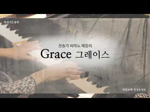 Relaxing Hymns on Piano | Grace 8 download YouTube video in