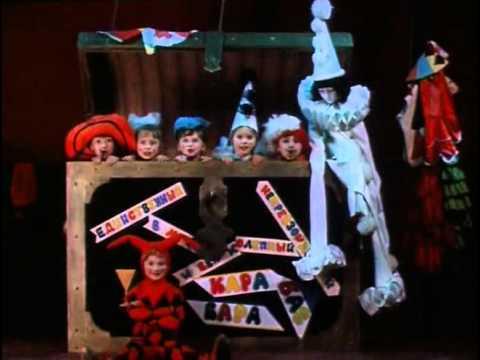 """Страшный Карабас. Песня кукол  (""""Приключения Буратино)"""