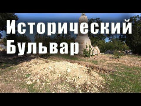 Севастополь. Не ожидал увидеть здесь ТАКОЕ. Исторический Бульвар просто не узнать.