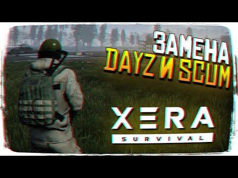 XERA SURVIVAL Прохождение и Обзор игры - Убийца DayZ и SCUM [1440p, Ultra]