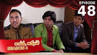 Shabake Khanda - Season 4 - Episode 48