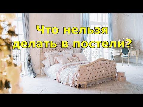 Что нельзя делать в постели. Приметы о супружеской кровати. Проверенные ритуалы.